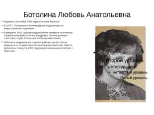 Ботолина Любовь Анатольевна Родилась 18 ноября 1959 года в поселке Великое. В