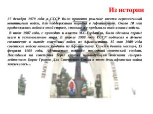 Из истории 27 декабря 1979 года в СССР было принято решение ввести ограниченн