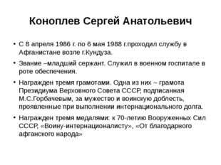 Коноплев Сергей Анатольевич С 8 апреля 1986 г. по 6 мая 1988 г.проходил служб