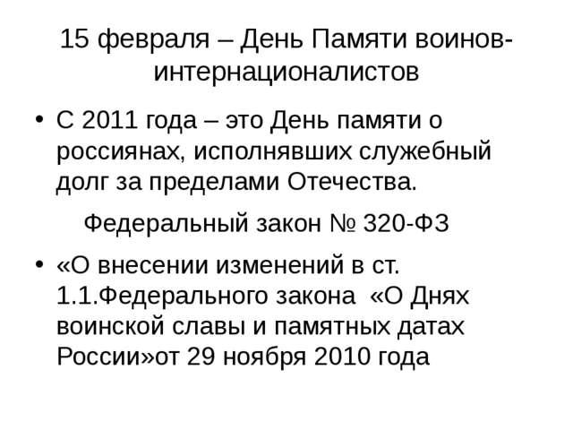 15 февраля – День Памяти воинов-интернационалистов С 2011 года – это День пам...