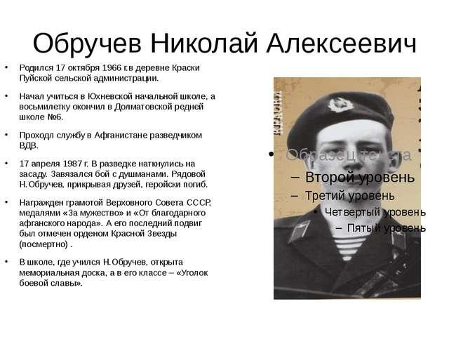 Обручев Николай Алексеевич Родился 17 октября 1966 г.в деревне Краски Пуйской...
