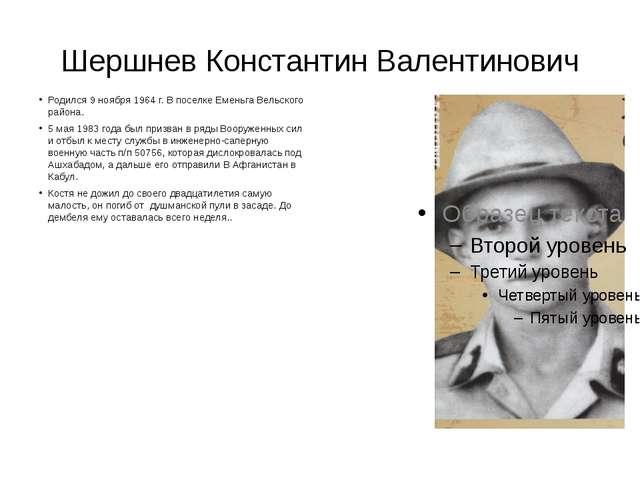 Шершнев Константин Валентинович Родился 9 ноября 1964 г. В поселке Еменьга Ве...