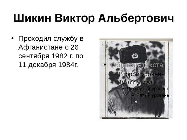 Шикин Виктор Альбертович Проходил службу в Афганистане с 26 сентября 1982 г....