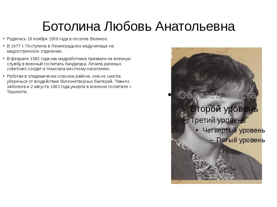 Ботолина Любовь Анатольевна Родилась 18 ноября 1959 года в поселке Великое. В...