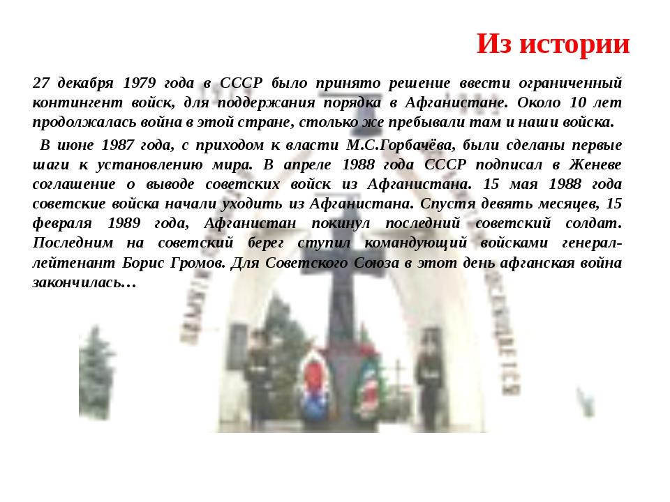 Из истории 27 декабря 1979 года в СССР было принято решение ввести ограниченн...