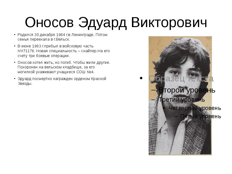 Оносов Эдуард Викторович Родился 30 декабря 1964 г.в Ленинграде. Потом семья...