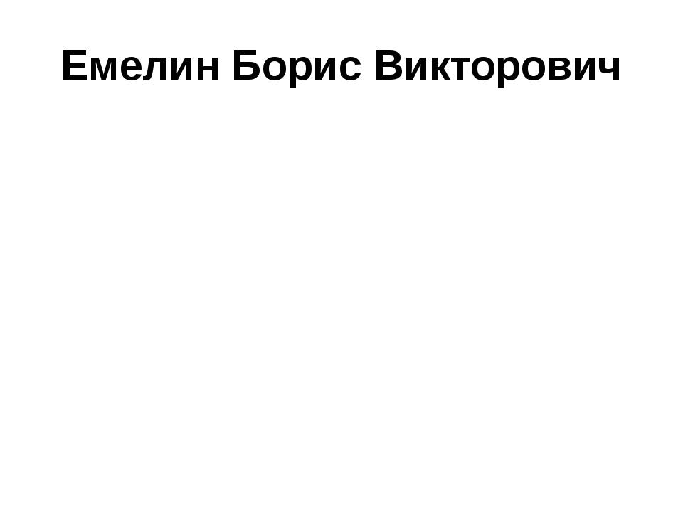 Емелин Борис Викторович