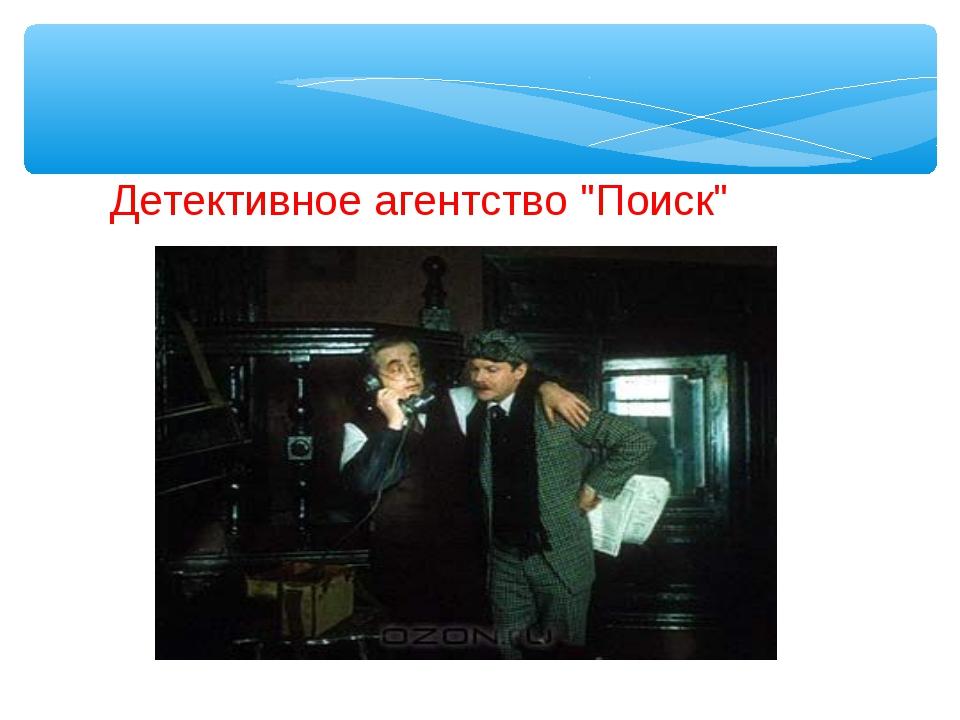 """Детективное агентство """"Поиск"""""""