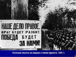 Колонна пехоты на марше к линии фронта. 1941 г.