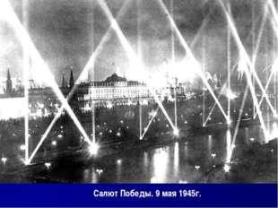 Салют Победы. 9 мая 1945г.