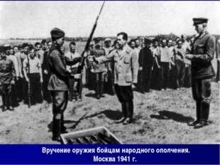 Вручение оружия бойцам народного ополчения. Москва 1941 г.