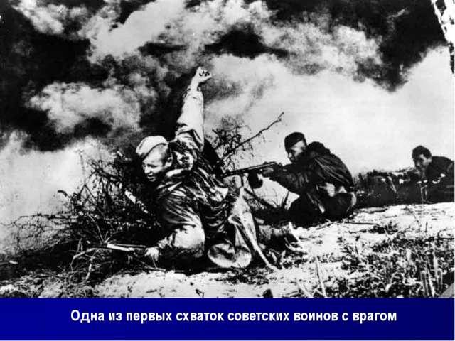 Одна из первых схваток советских воинов с врагом
