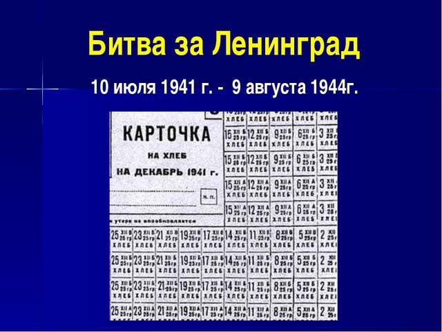 Битва за Ленинград 10 июля 1941 г. - 9 августа 1944г.