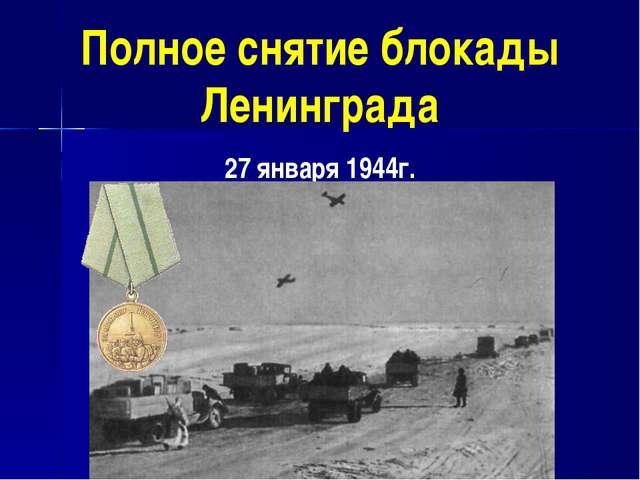 Полное снятие блокады Ленинграда 27 января 1944г.