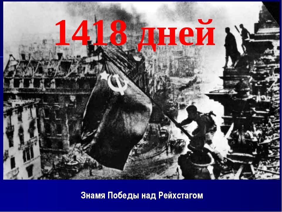Знамя Победы над Рейхстагом 1418 дней