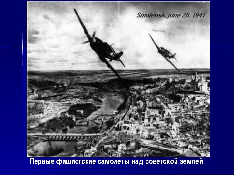 Первые фашистские самолеты над советской землей