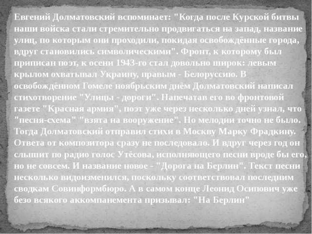 """Евгений Долматовский вспоминает: """"Когда после Курской битвы наши войска стал..."""