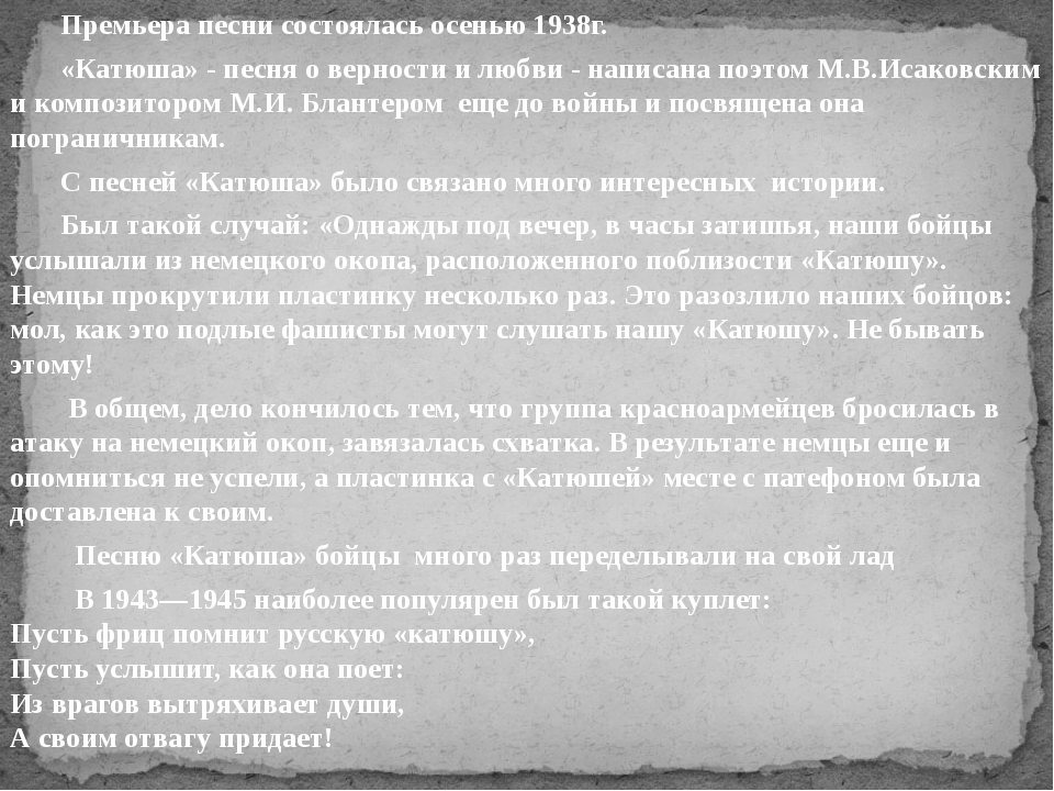 Премьера песни состоялась осенью 1938г. «Катюша» - песня о верности и любви...