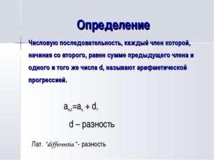 """Определение an+1=an + d, d – разность Лат. """"differentia"""" - разность Числовую"""