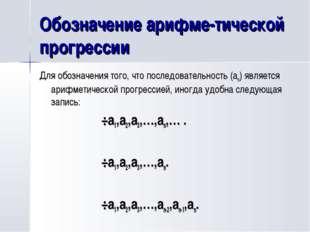 Обозначение арифме-тической прогрессии Для обозначения того, что последовател