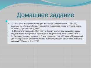 Домашнее задание 1. Пользуясь материалом лекции и статьи в учебнике на с. 159