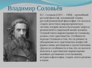 Владимир Соловьёв В.С. Соловьев (1853 — 1900) – крупнейший русский философ, з