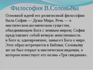 Философия В.Соловьёва Основной идеей его религиозной философии былаСофия— Д