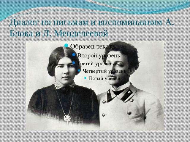 Диалог по письмам и воспоминаниям А. Блока и Л. Менделеевой