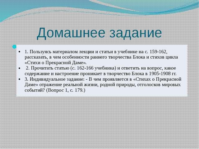 Домашнее задание 1. Пользуясь материалом лекции и статьи в учебнике на с. 159...