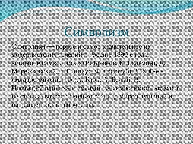 Символизм Символизм — первое и самое значительное из модернистских течений в...