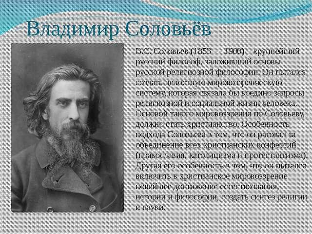 Владимир Соловьёв В.С. Соловьев (1853 — 1900) – крупнейший русский философ, з...