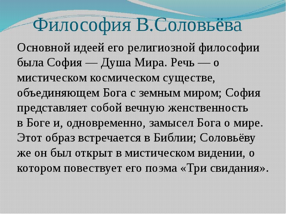 Философия В.Соловьёва Основной идеей его религиозной философии былаСофия— Д...