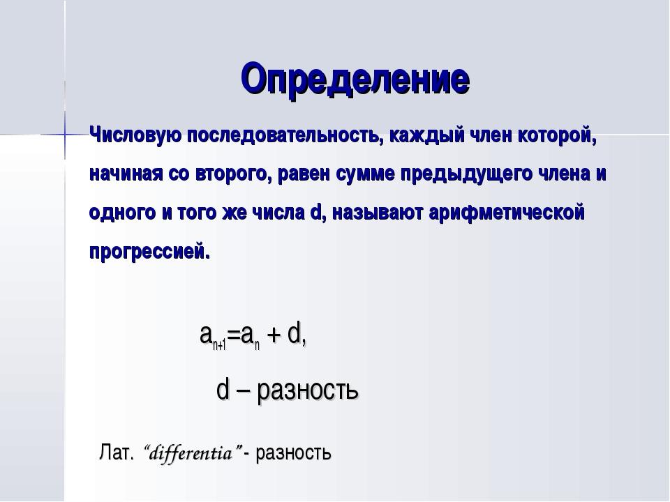 """Определение an+1=an + d, d – разность Лат. """"differentia"""" - разность Числовую..."""