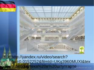 http://yandex.ru/video/search?fiw=0.0152252&filmId=UKq3960MUXI&text=библиотек