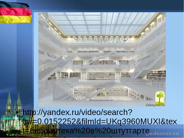 http://yandex.ru/video/search?fiw=0.0152252&filmId=UKq3960MUXI&text=библиотек...