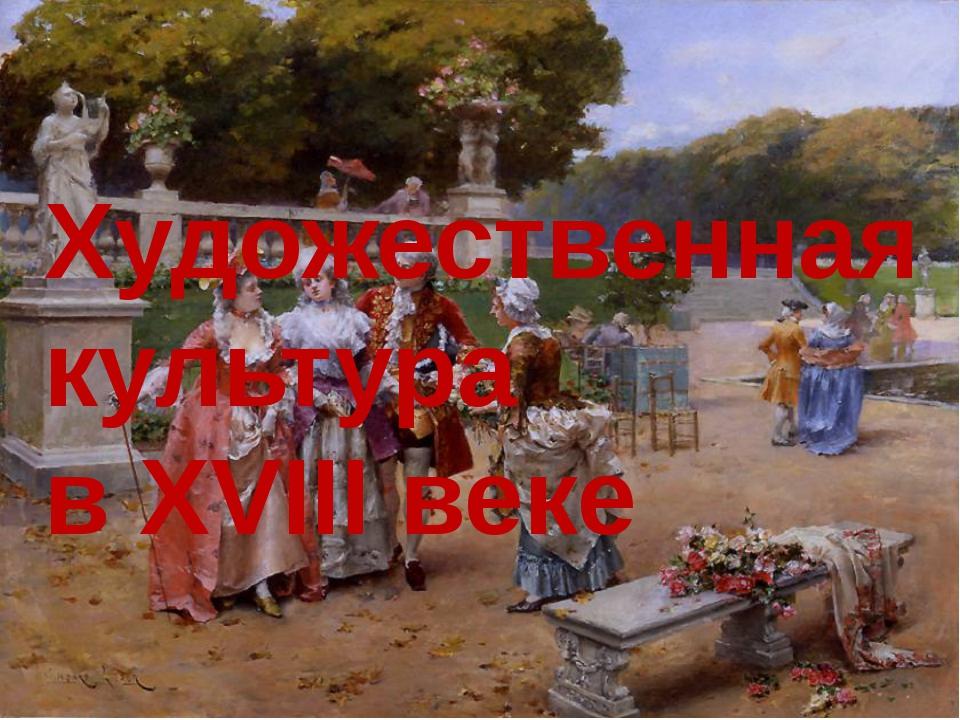 Художественная культура в XVIII веке