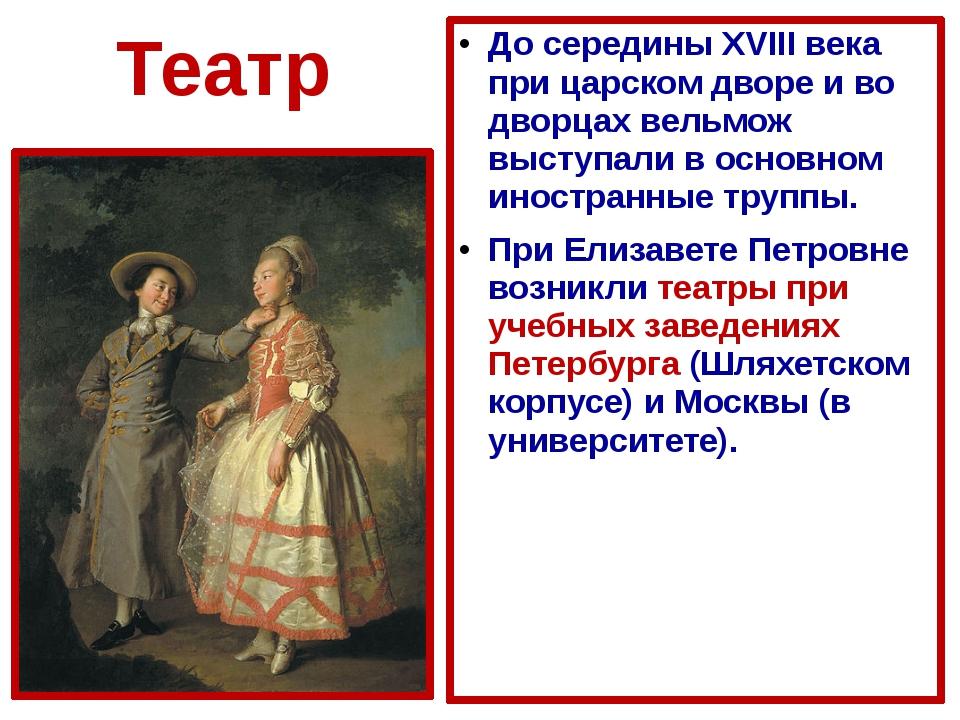 Театр До середины XVIII века при царском дворе и во дворцах вельмож выступали...
