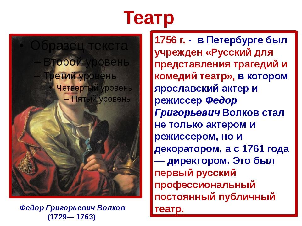 Театр 1756 г. - в Петербурге был учрежден «Русский для представления трагедий...