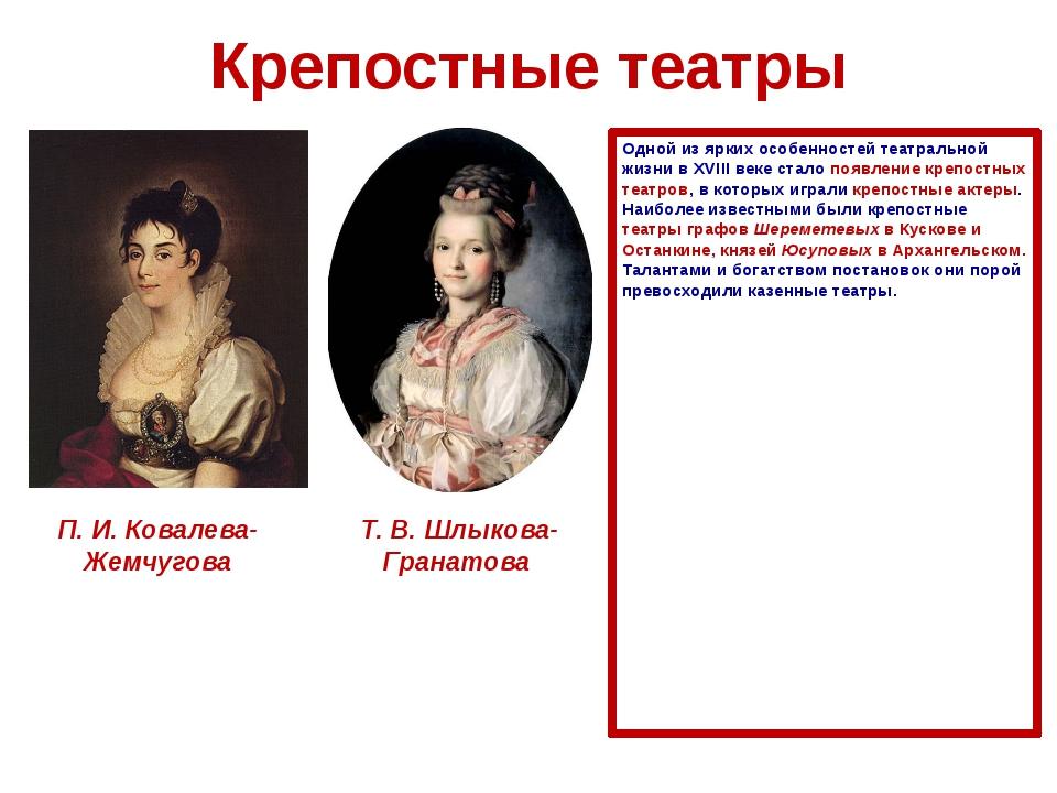 Крепостные театры Одной из ярких особенностей театральной жизни в XVIII веке...