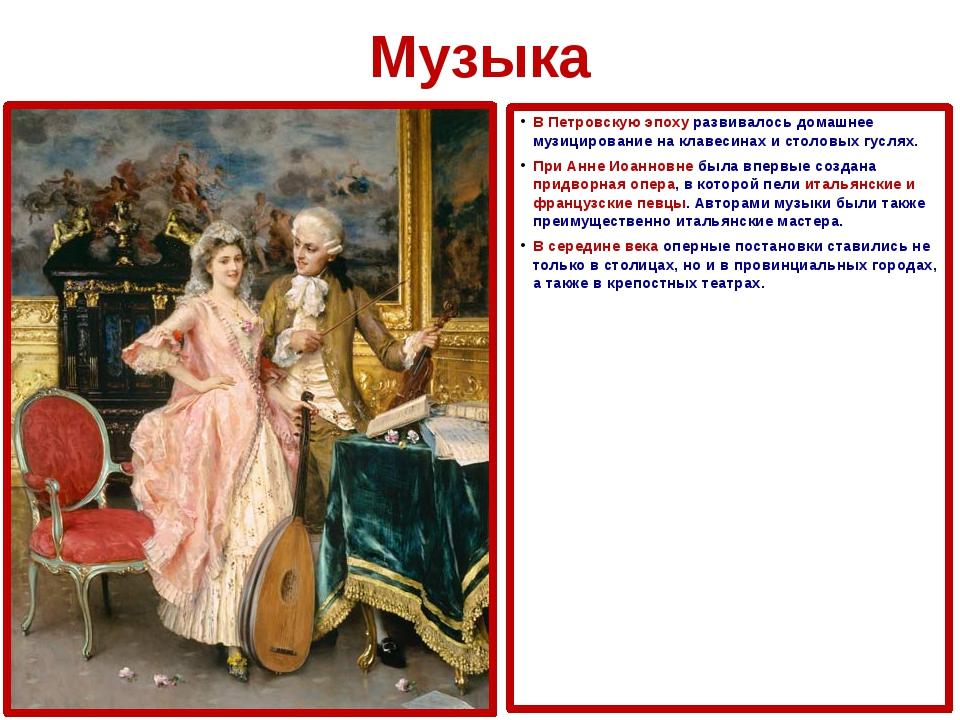 Музыка В Петровскую эпоху развивалось домашнее музицирование на клавесинах и...
