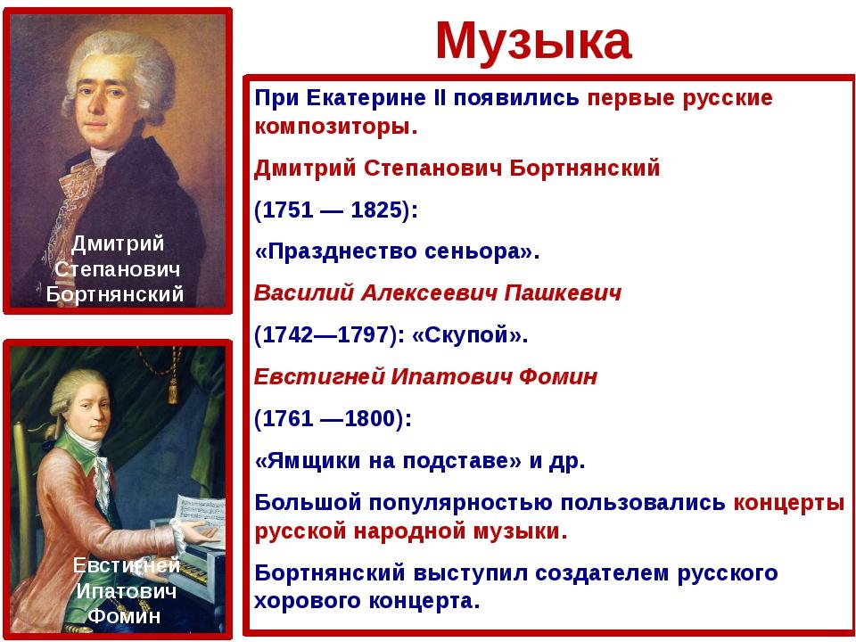 Музыка При Екатерине II появились первые русские композиторы. Дмитрий Степано...