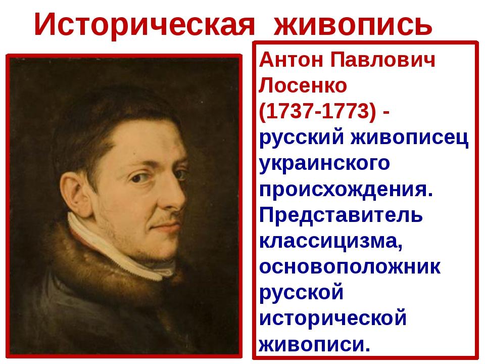 Антон Павлович Лосенко (1737-1773) - русский живописец украинского происхожде...