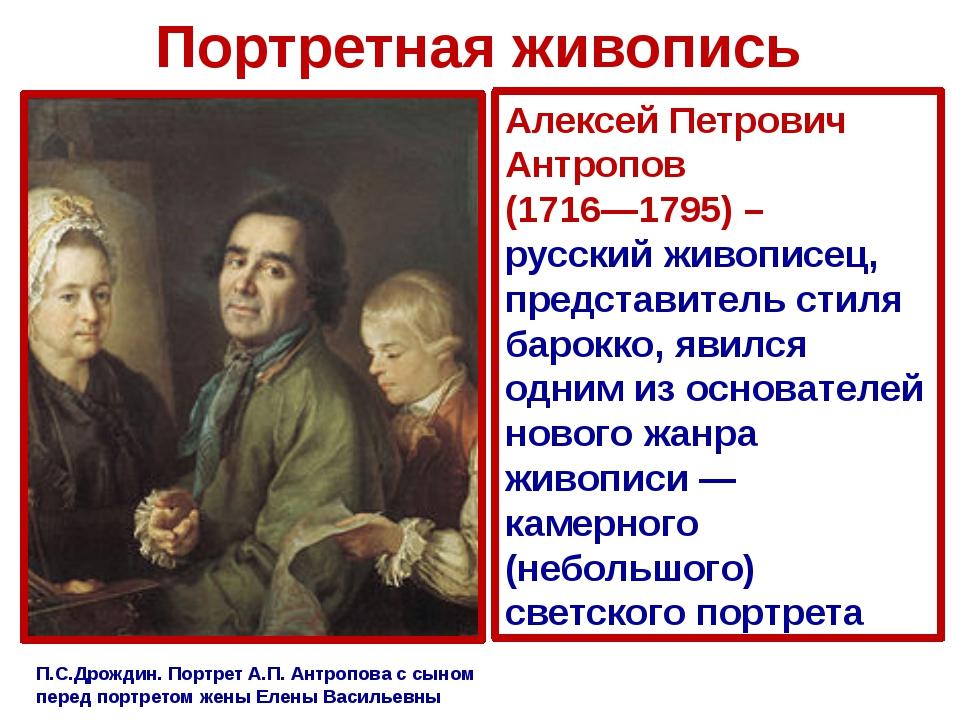 Портретная живопись Алексей Петрович Антропов (1716—1795) – русский живописец...