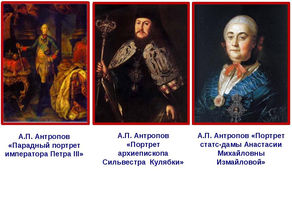 А.П. Антропов «Парадный портрет императора Петра III» А.П. Антропов «Портрет...