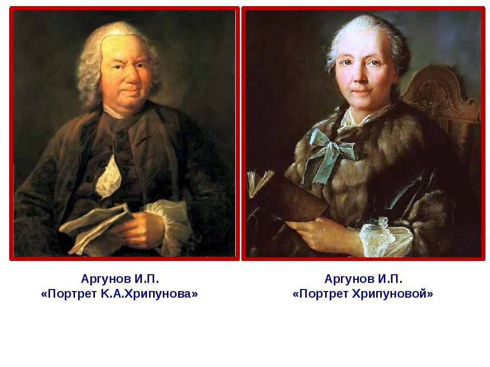 Аргунов И.П. «Портрет K.A.Хрипуновa» Аргунов И.П. «Портрет Хрипуновой»
