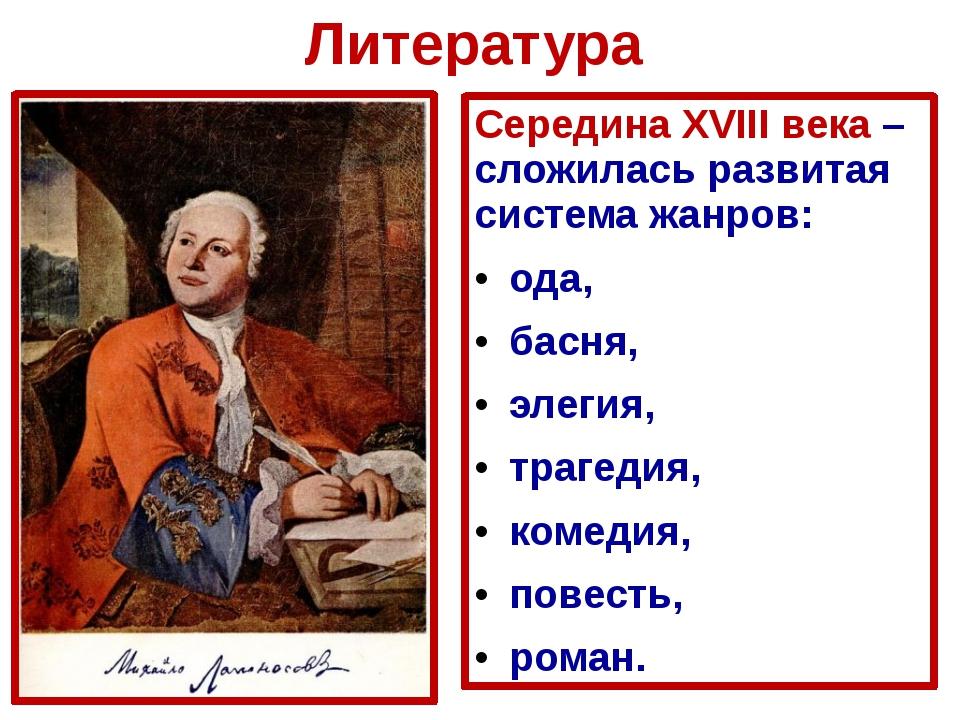 Литература Середина XVIII века – сложилась развитая система жанров: ода, басн...