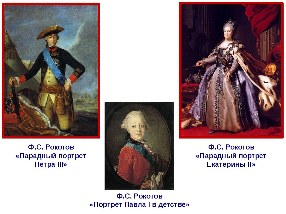 Ф.С. Рокотов «Парадный портрет Екатерины II» Ф.С. Рокотов «Парадный портрет П...
