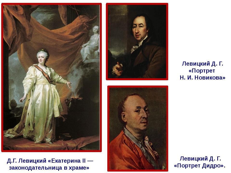 Дг левицкий (1735-1822)