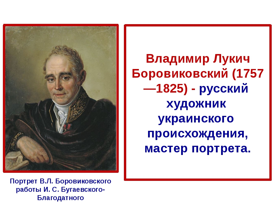 Владимир Лукич Боровиковский (1757—1825) - русский художник украинского пр...