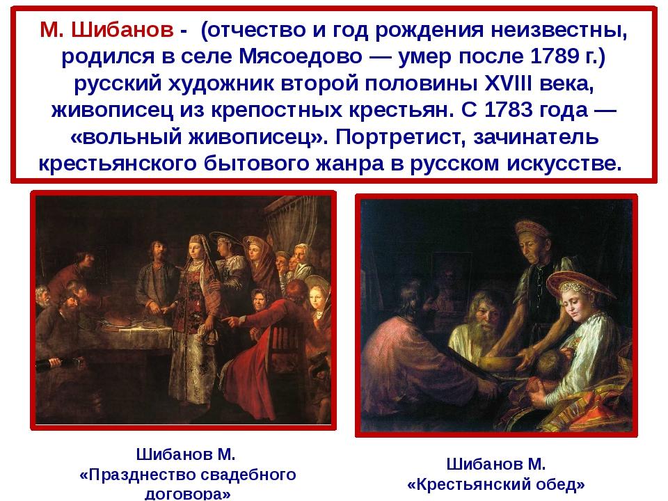 М. Шибанов - (отчествои год рождения неизвестны, родился в селе Мясоедово—...